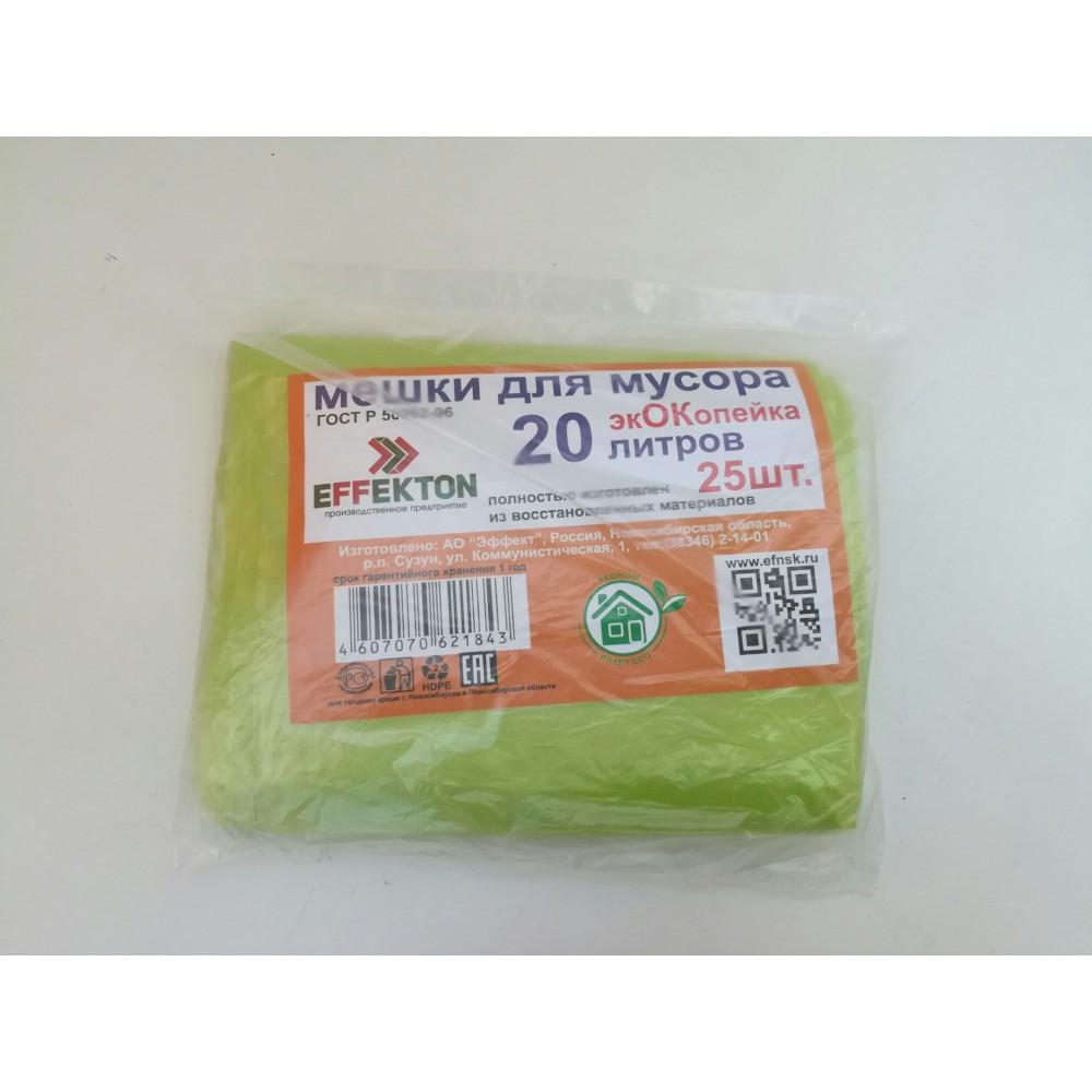 Мешок для мусора 20л (25шт)