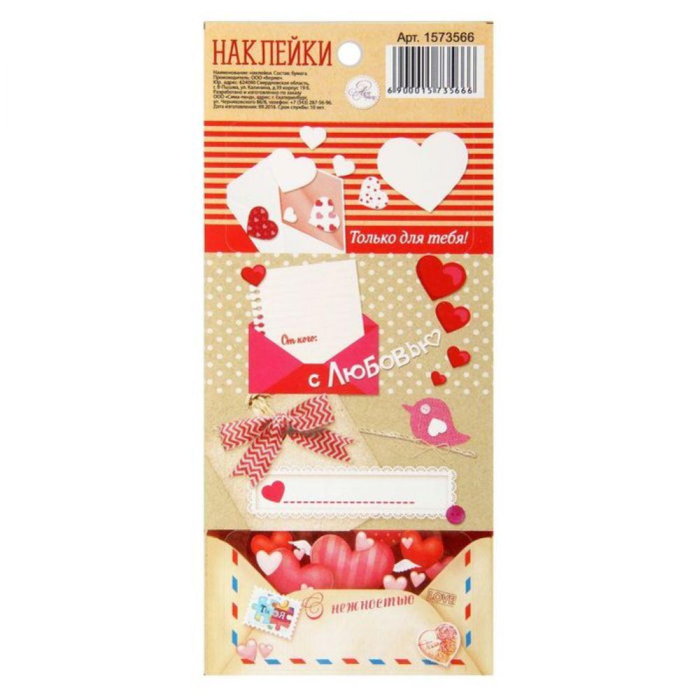 Стикеры на подарки Любовное письмо 7,5*17см