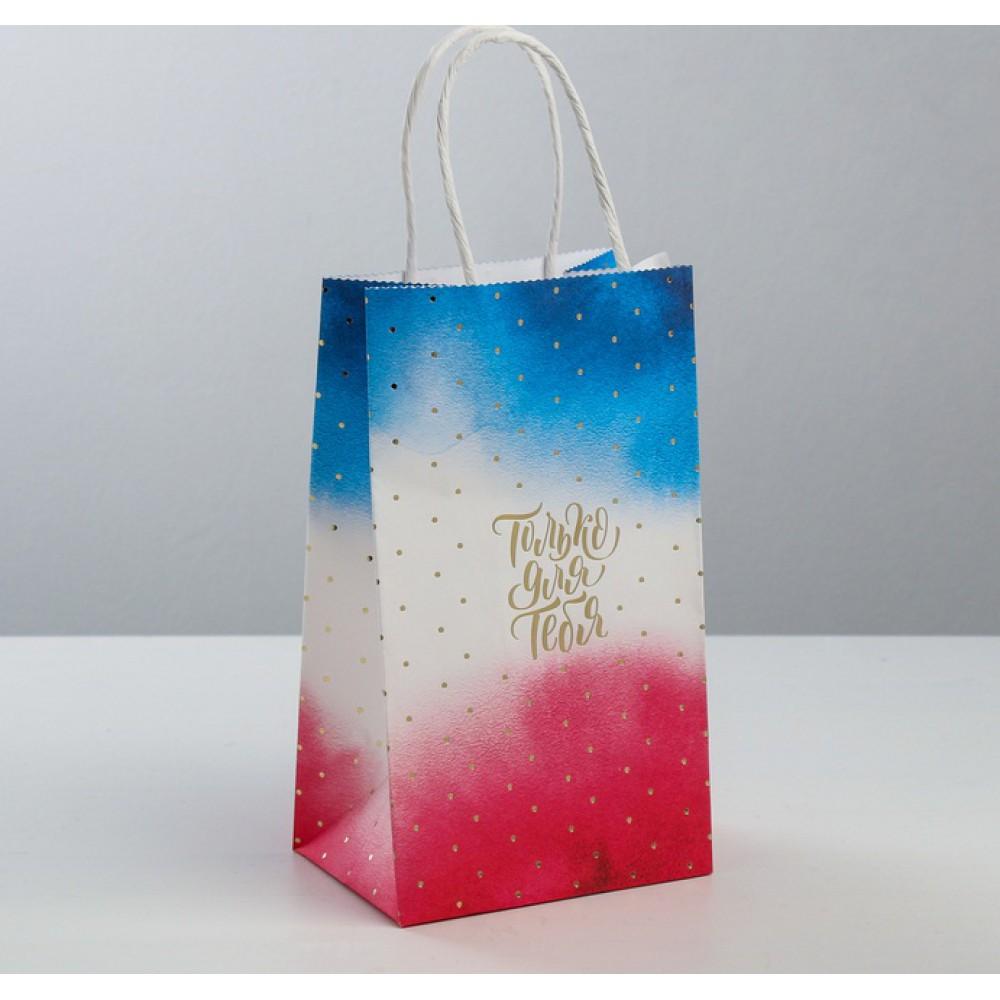 Пакет подарочный крафт Только для тебя 12*21*9см