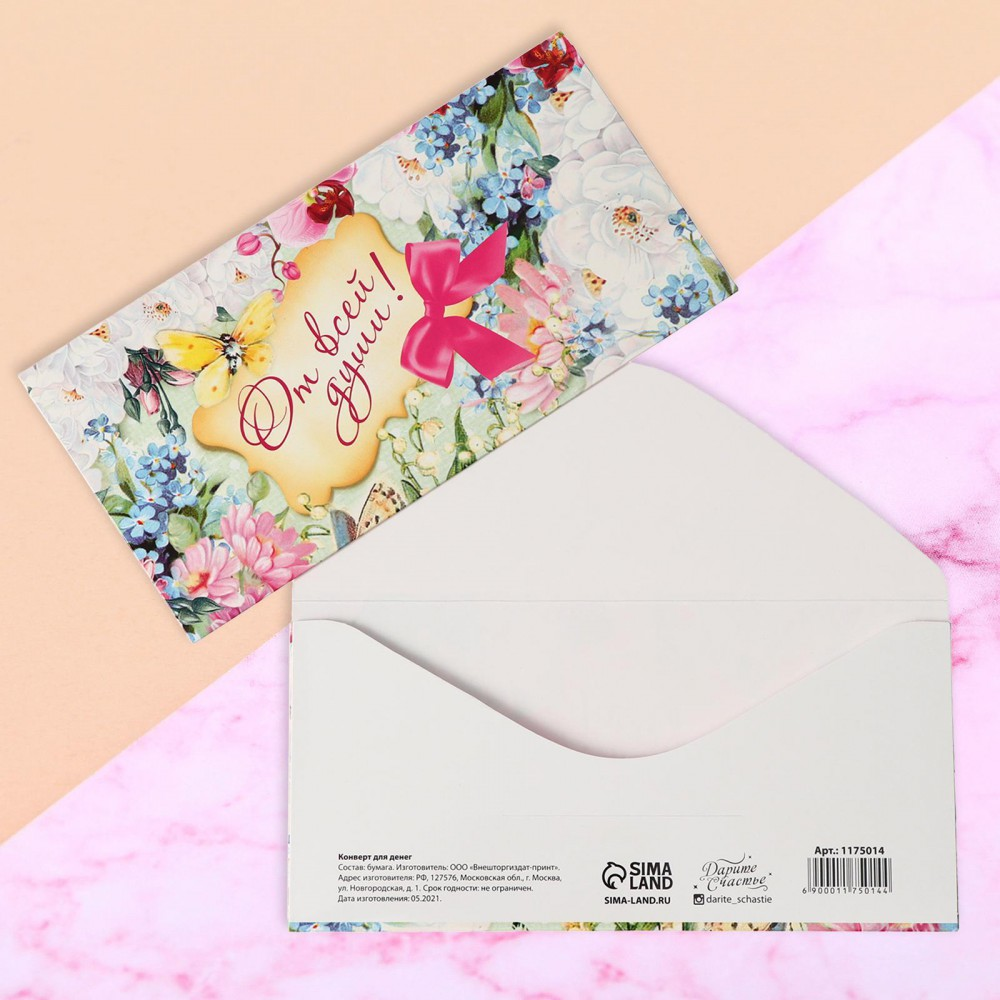 Конверт для денег «От всей души», нежные цветы, 16,5 × 8 см