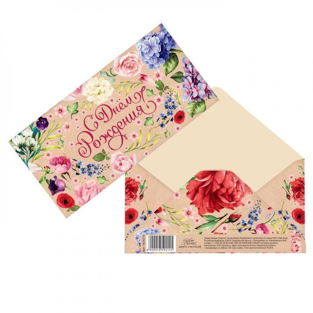 """Конверт для денег """"Поздравляю"""", цветы на крафте, 16,5*8 см"""