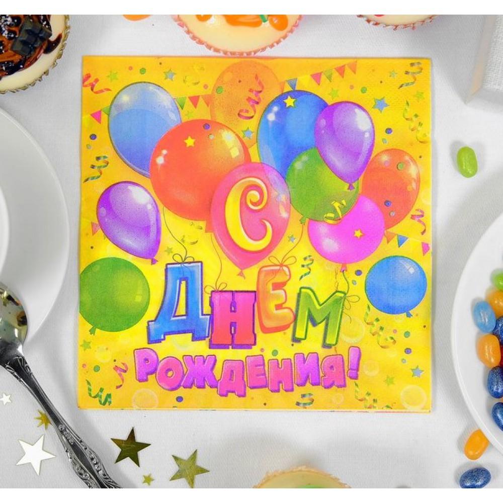 Набор бумажных салфеток С днем рождения шарики, конфетти 33*33см (20шт)