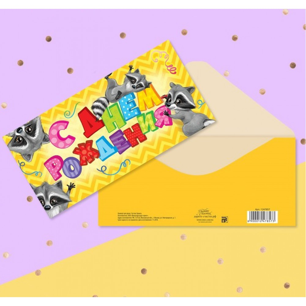 Конверт для денег С Днем Рождения подарки 16,5*8см