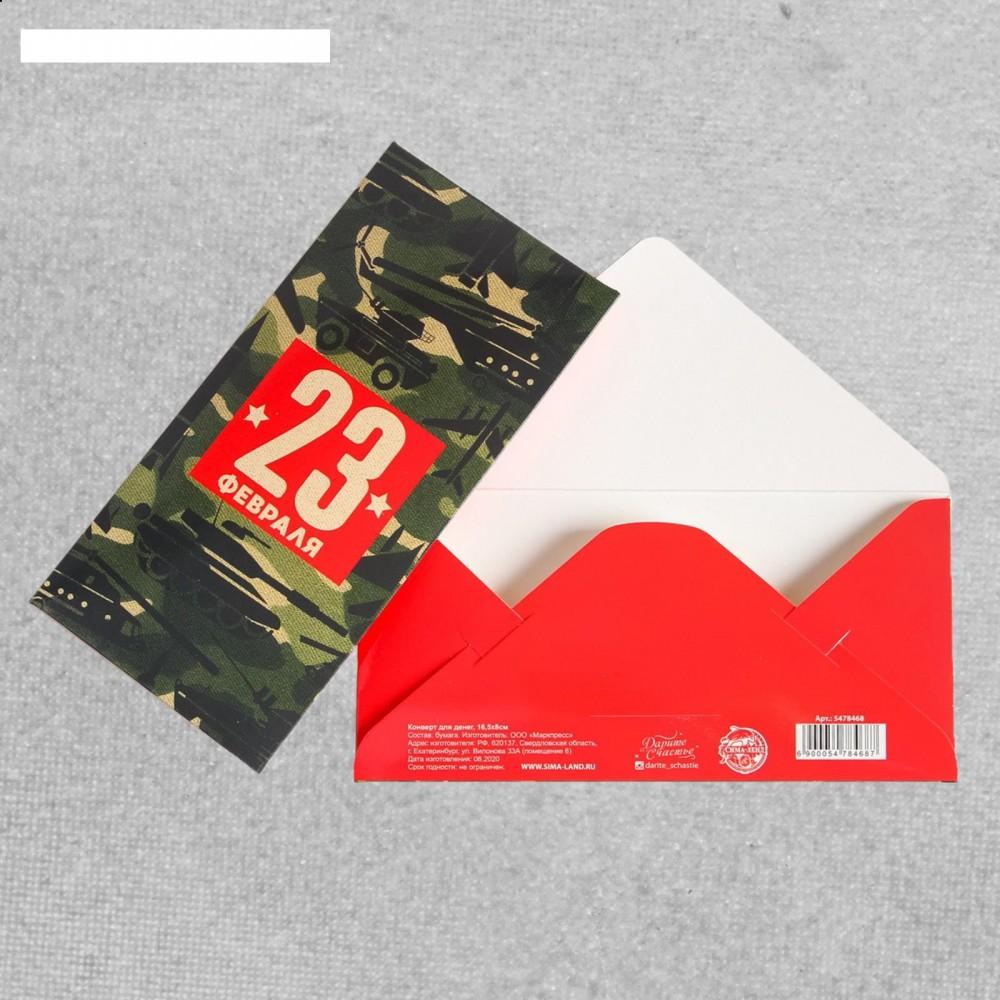 """Конверт для денег """"23 Февраля"""", камуфляж, 16,5*8 см"""